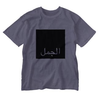 Arabic storeの砂漠の船 Washed T-shirts