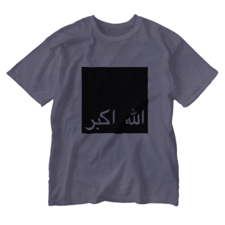 Arabic storeの偉大なる神 Washed T-shirts