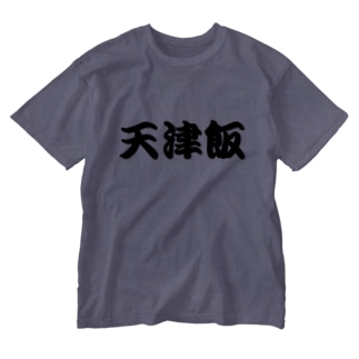 天津飯 Washed T-shirts
