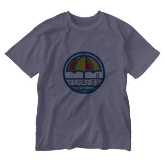 パ紋No.3408 パタヤ雲外蒼天 Washed T-shirts