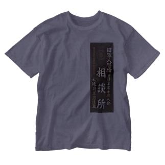 相談所 Washed T-shirts