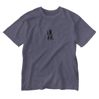 蓮根(タテ) Washed T-shirts