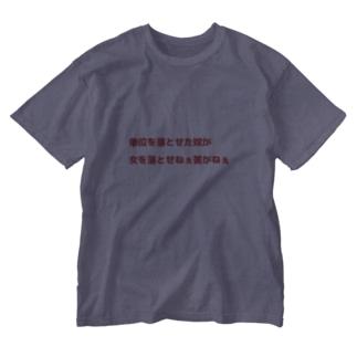 単位を落とせた奴が女を落とせねぇ筈がねぇ Washed T-shirts