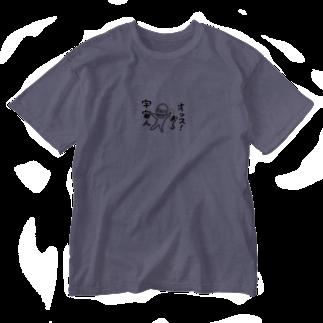 GAKU雑貨屋のワレワレハ宇宙人ダ Washed T-shirts
