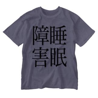 睡眠障害 ゲシュタルト崩壊 NAMACOLOVE Washed T-shirts