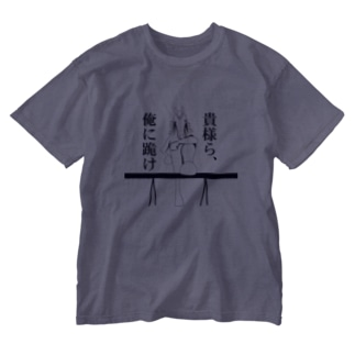 貴様ら俺に跪け Washed T-shirts