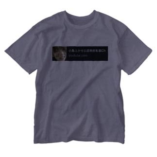 小島ふかせ公認無断転載ch Washed T-Shirt