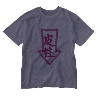 うぶうぶ皮柱 Washed T-shirts
