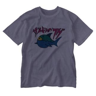 サメよりのフグ Washed T-shirts