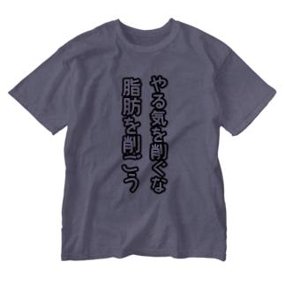 脂肪を削ごう Washed T-shirts
