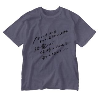 なにもかもわからないよね Washed T-shirts