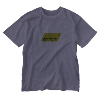 最高のパス Washed T-shirts