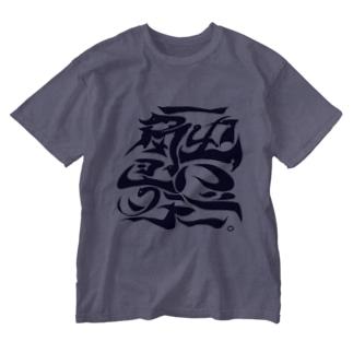 一触即発。(いっしょくそくはつ) Washed T-shirts
