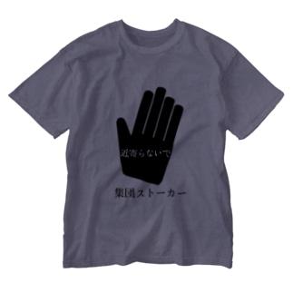 近寄らないで集団ストーカー Washed T-shirts