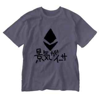 成金 Washed T-shirts
