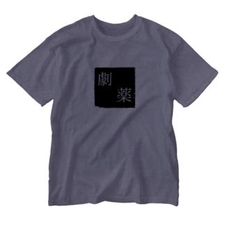 劇薬 -就寝前- Washed T-shirts