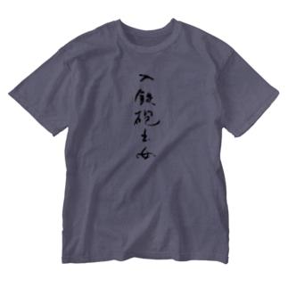 入鉄砲出女 Washed T-shirts