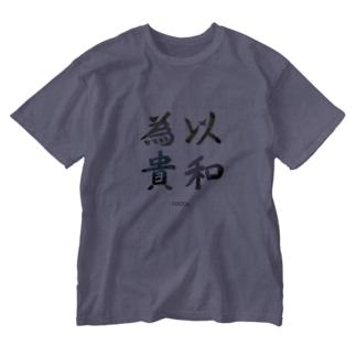 新、以和為貴 Washed T-shirts
