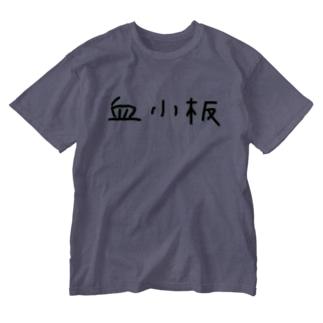 血小板‐アナザーフォント‐ Washed T-shirts