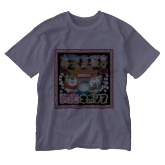 海老蒸餃子DE満腹キボンヌ Washed T-shirts