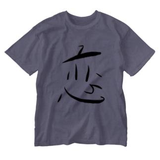 漢字みたいなキャラクターシリーズvol1 Washed T-shirts