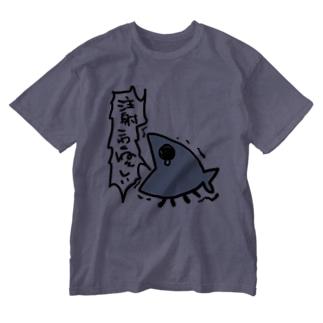 注射怖くねえし Washed T-Shirt
