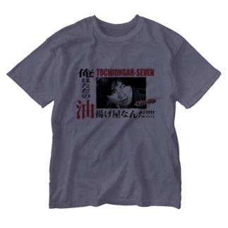 俺はただの油揚げ屋なんだ! Washed T-shirts
