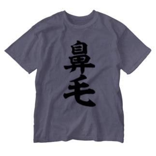 鼻毛 Washed T-shirts