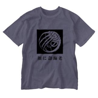 SF家紋「顔に壽海老」 Washed T-shirts