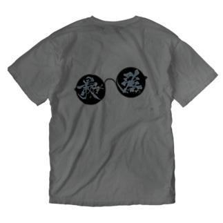 僕 最強だから Washed T-shirts