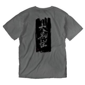 大黒柱 だいこくばしら Washed T-shirts