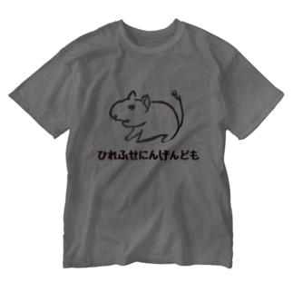 ひれ伏せ人間ども Washed T-shirts