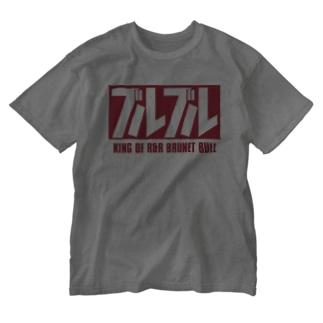ブルブルロゴYタイプ Washed T-shirts