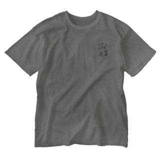 バリバリ工房の見つめる針鼠(黒) Washed T-shirts