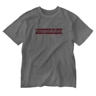 文学者ボックスロゴ/中原中也 Washed T-shirts