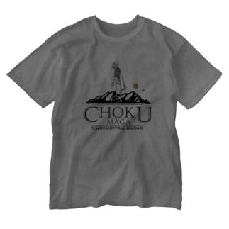 チョクマガ スケルくん Washed T-shirts