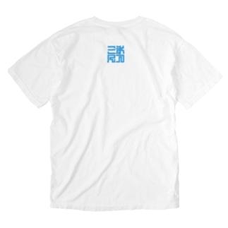 悪鬼羅刹をそそいじゃう犬T Washed T-shirts