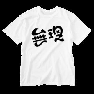 mojiyaの無理 Washed T-shirts