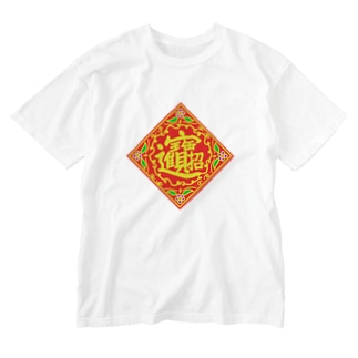 中国の財運アップを願うやつ Washed T-shirts