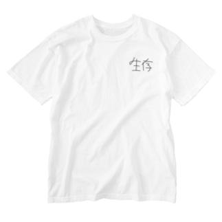 生存 Washed T-shirts