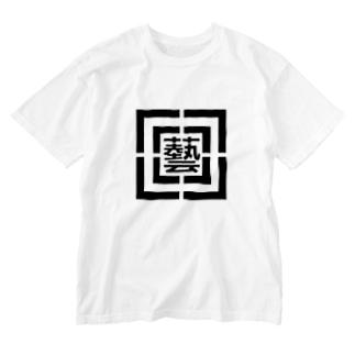 回藝 Washed T-shirts
