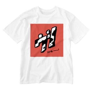 ラクガキ ウシ Washed T-shirts