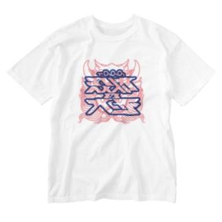 恐怖の大王 Washed T-shirts