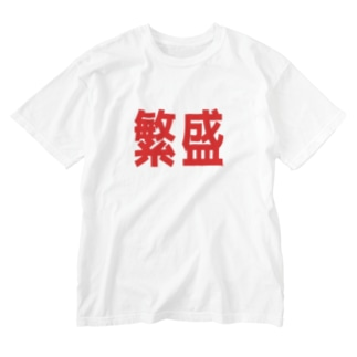 商売繁盛! Washed T-shirts