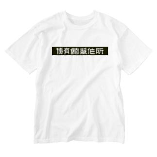 博有館製作所_白抜き文字+黒背景 Washed T-shirts