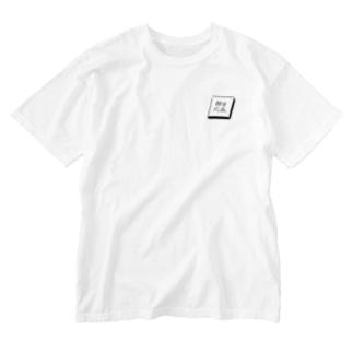 朝はパン派 Washed T-shirts