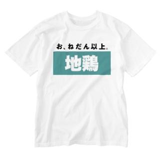 おねだん以上、地鶏 Washed T-shirts