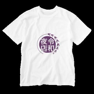 高柳商店街WEBショップの第103回高柳の夜店グッズ Washed T-shirts