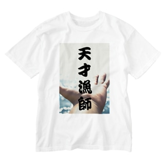 天才漁師 Washed T-shirts