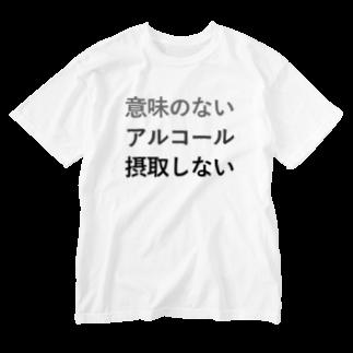 zaruの意味のないアルコール摂取しない Washed T-shirts